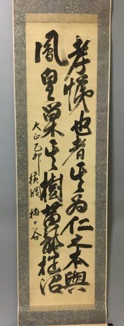 梅ヶ谷藤太郎