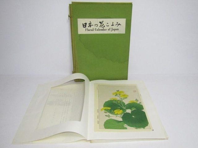 河原崎奨堂の『日本の花こよみ』